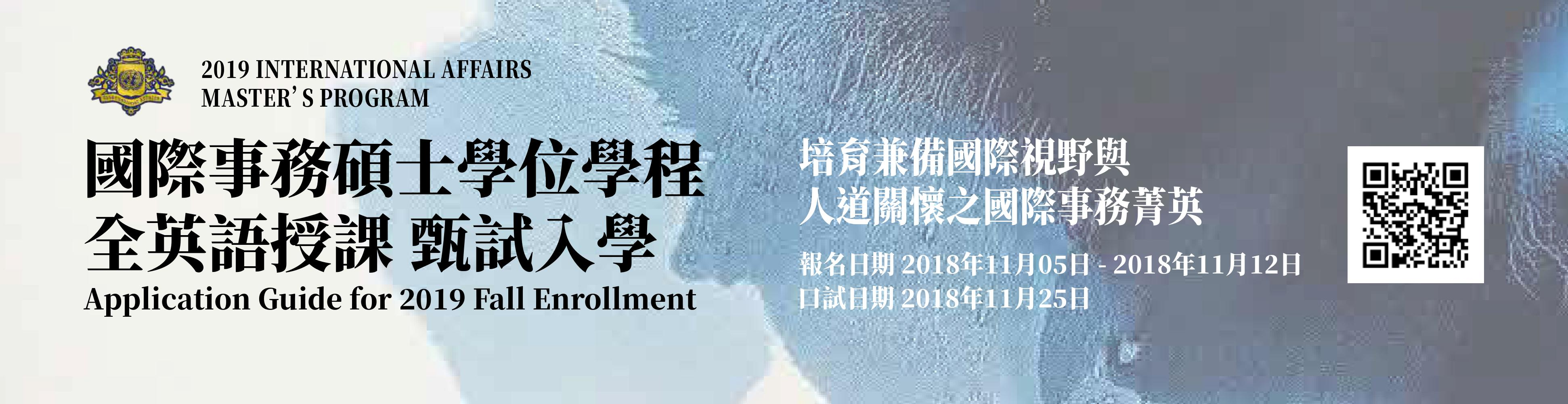 國際事務碩士學位學程 108學年度甄試入學招生(另開新視窗)