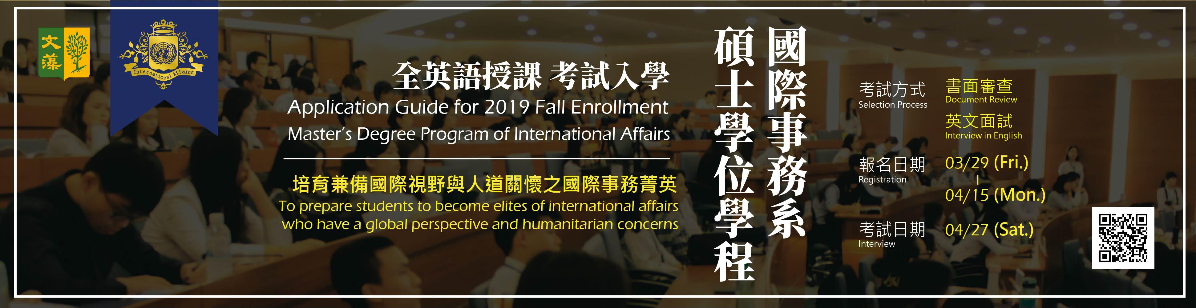 108 學年度國際事務碩士學位學程 考試入學(另開新視窗)