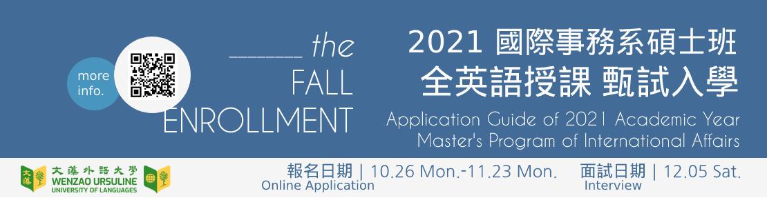 2021 Fall Enrollment(另開新視窗)