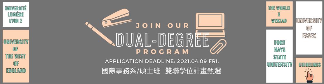 2021 Dual-Degree Program(另開新視窗)