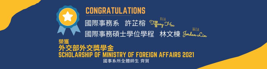 外交部外交獎學金(另開新視窗)