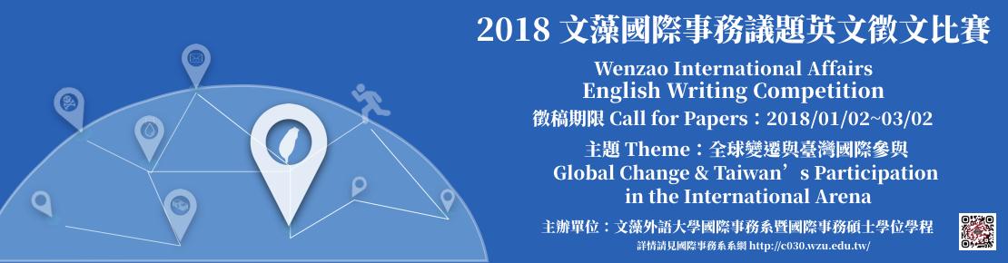 2018文藻國際事務議題英文徵文比賽